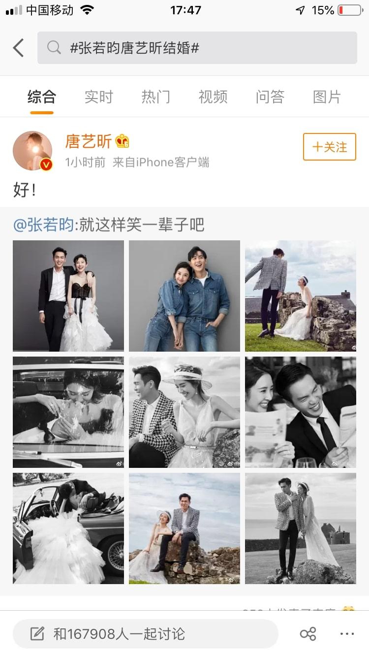 Chinese celebrity couple